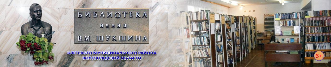 Центральная библиотека им. В.М. Шукшина Клетского муниципального района